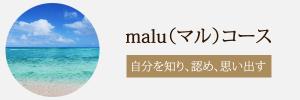 maluコース