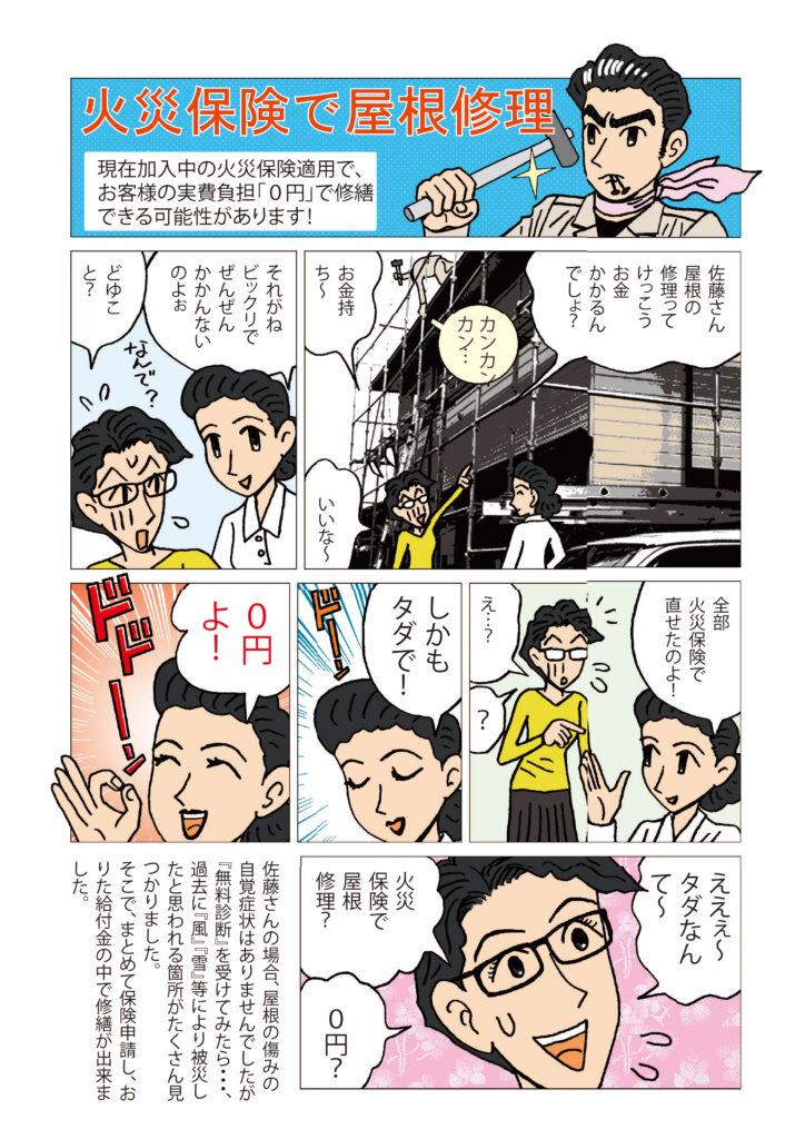 火災保険漫画1