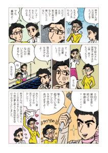 火災保険漫画2