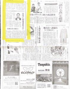 日経新聞記事