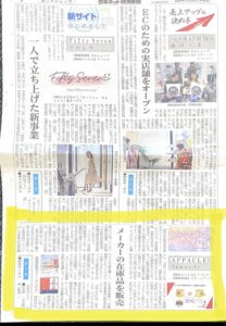 日経新聞記事2